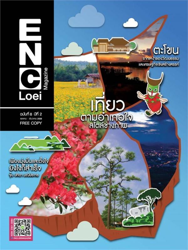 ENC LOEI Magazine Vol.08(ฟรี)