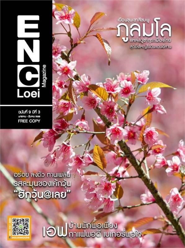 ENC LOEI Magazine Vol.09 (ฟรี)