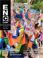 ENC LOEI Magazine Vol.10 (ฟรี)