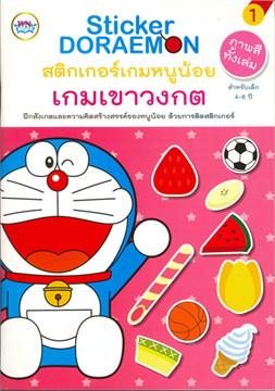 Doraemon เกมเขาวงกต 1 สติกเกอร์เกมหนูน้อ