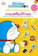 Doraemon เกมเสริมทักษะ 2 สติกเกอร์เกมหนู