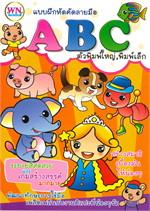 แบบฝึกหัดคัดลายมือ ABC ตัวพิมพ์ใหญ่ พิมพ์เล็ก