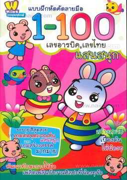 บฝห.คัดลายมือ 1-100 เลขอารบิค, เลขไทย