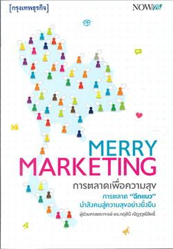 การตลาดเพื่อความสุข Merry Marketing