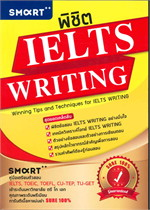 พิชิต IELTS WRITING
