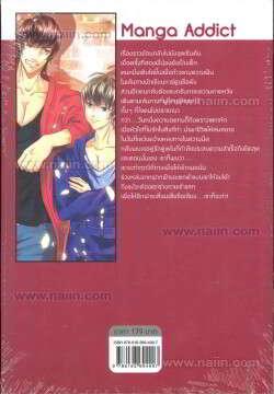Manga Addict Special วุ่นรักนักเขียนการ์