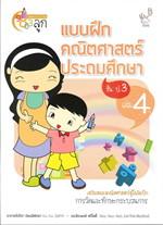แบบฝึกคณิตศาสตร์ ประถมศึกษา ป.3 ล.4