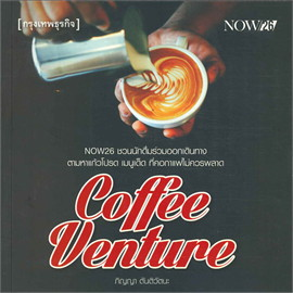 COFFEE VENTURE