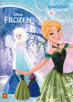 แต่งตัวตุ๊กตา Frozen