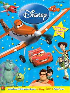 Disney Pixar Super Fun Activity Book