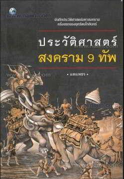 ประวัติศาสตร์สงคราม 9 ทัพ