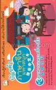 บัตรคำภาษาจีนมหาสนุก 3 อาหารและเครื่องดื