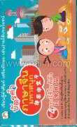 บัตรคำภาษาจีนมหาสนุก 4 ของใช้ใกล้ตัว