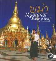 พม่า ฉบับปรับปรุงใหม่ (แถม DVD)