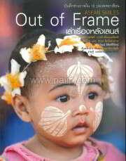 Out of Frame เล่าเรื่องหลังเลนส์