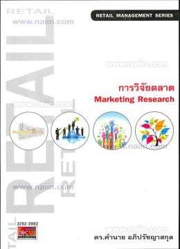 การวิจัยตลาด (Marketing Research)