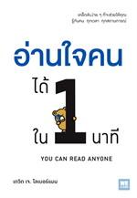 อ่านใจคนได้ใน 1 นาที (You Can Read Anyone) ปกใหม่