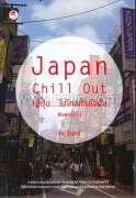 Japan Chill Out ญี่ปุ่น...ไม่ไกลเกินใจฝัน (ปกใหม่)