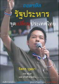 ถอดรหัสรัฐประหาร: จุดเปลี่ยนประเทศไทย