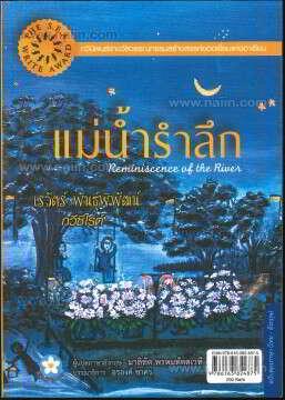 แม่น้ำรำลึก ฉบับไทย-อังกฤษ
