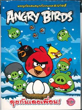 ANGRY BIRDS ลุยกันเลยเพื่อน!+เกมยิงแองกร
