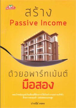 สร้าง Passive Income ด้วยอพาร์ทเม้นต์ฯ