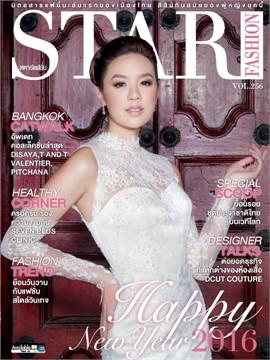 Star Fashion Magazine Vol. 256