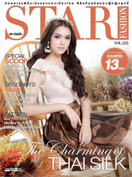 Star Fashion Magazine Vol. 255