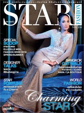 Star Fashion Magazine Vol. 258