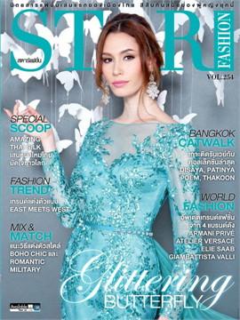 Star Fashion Magazine Vol. 254