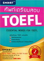 ศัพท์เตรียมสอบ TOEFL