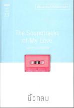 The Soundtracks of My Love เพลงรักประกอบ