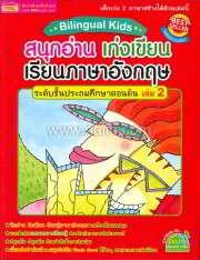 Bilingual Kids สนุกอ่าน เก่งเขียน ล.2