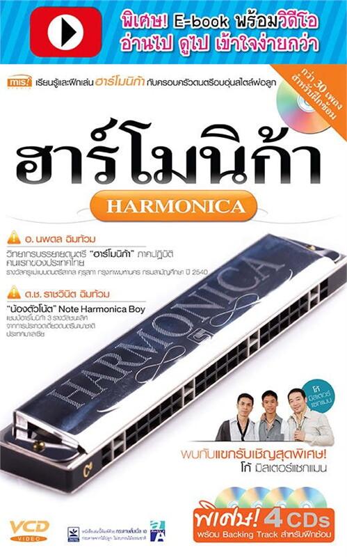 Harmonica ฮาร์โมนิก้า + VCD