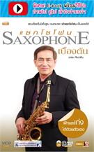 Saxophone เบื้องต้น + 3VCD
