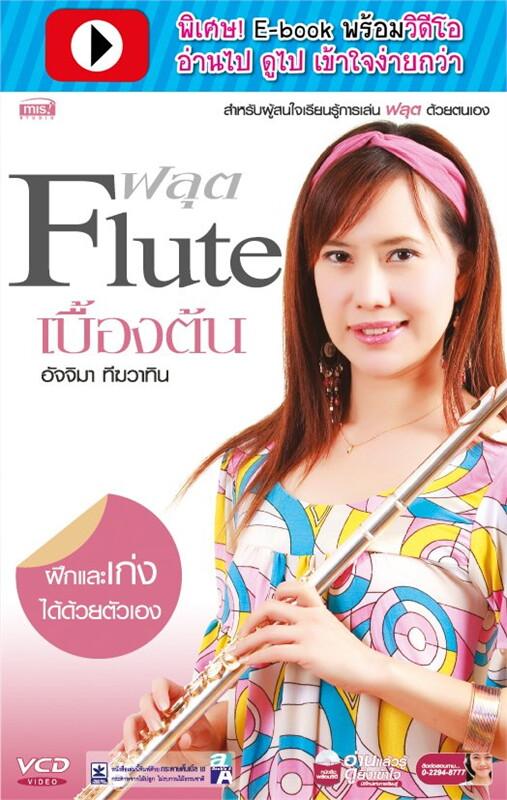 Fluteเบื้องต้น+3VCD