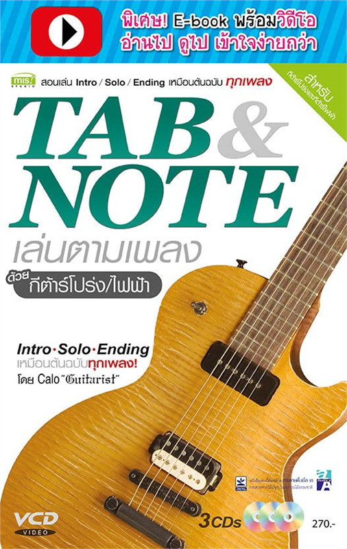 TAB/NOTE เล่นตามเพลงด้วยกีต้าร์โปร่ง-ไฟฟ