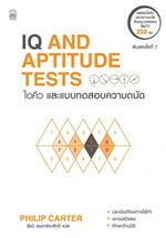 ไอคิว และแบบทดสอบความถนัด IQ AND APTITUD