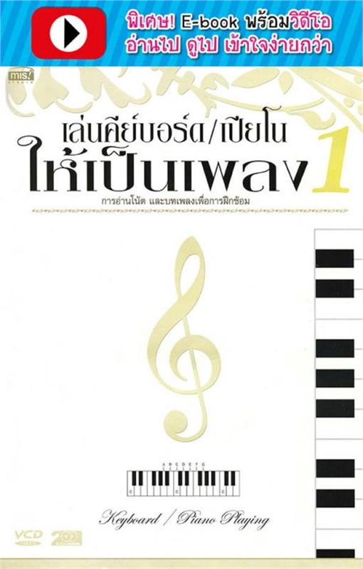 เล่นคีย์บอร์ด เปียโนให้เป็นเพลง 1+3CD