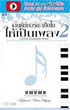 เล่นคีย์บอร์ด เปียโนให้เป็นเพลง 2+3CD