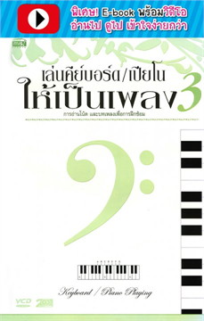 เล่นคีย์บอร์ด เปียโนให้เป็นเพลง 3+3CD