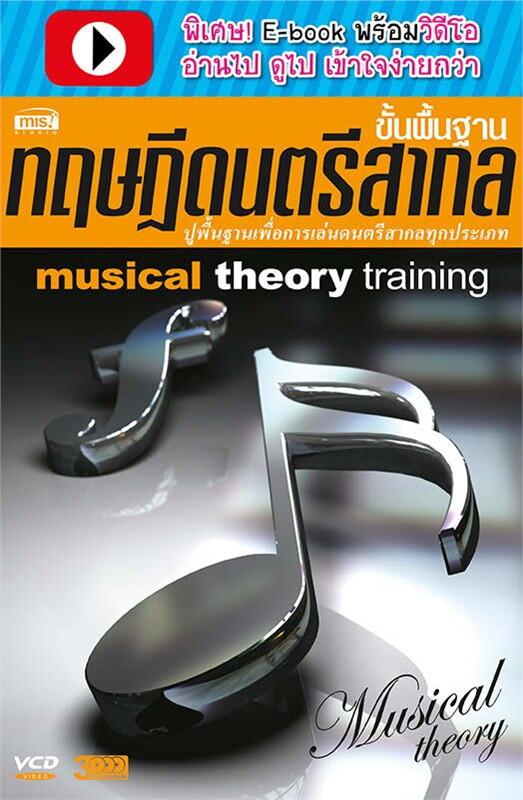ทฤษฎีดนตรีสากลพื้นฐาน+3CD
