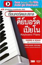 เรียนคอร์ดและสเกลคีย์บอร์ด&เปียโน+3VCD