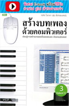 สร้างบทเพลงด้วยคอมพิวเตอร์+3VCD