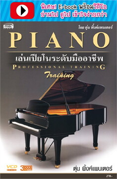 เล่นเปียโนระดับมืออาชีพ+3VCD