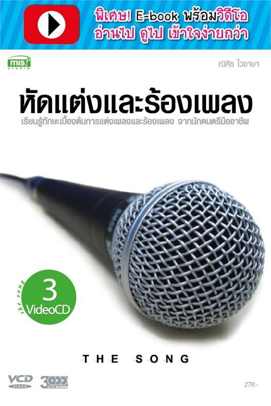 หัดแต่งและร้องเพลง+3VCD