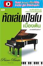 หัดเล่นเปียโน เบื้องต้น+3VCD