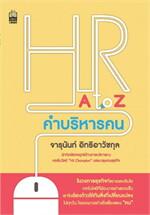 HR A to Z คำบริหารคน