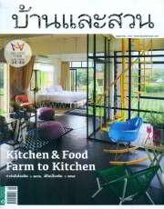 บ้านและสวน ฉ.465 (พ.ค.58)