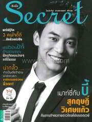 Secret ฉ.165 (บี้-สุกฤษฎิ์)